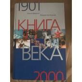 Книга века 1901-2000.