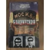 Москва Бандитская.Документальная хроника криминального беспредела 80-90-х годов.