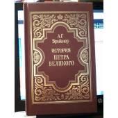 История Петра Великого. том. 2