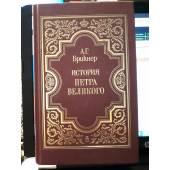 История Петра Великого. том. 1
