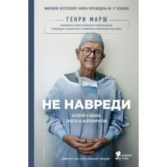 Не навреди. Истории о жизни, смерти и нейрохирургии (а)