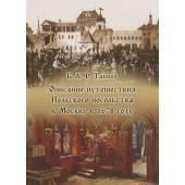 Описание путешествия Польского посольства в Москву в 1678 году
