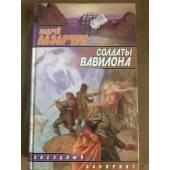 Солдаты Вавилона