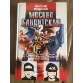 Москва бандитская - 2