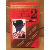 Американский детектив - 2