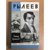 Рылеев | Афанасьев Виктор Васильевич