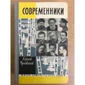 Современники | Чуковский Корней Иванович
