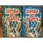Здоровье без лекарств (комплект из 2 книг)