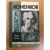Коненков | Бычков Юрий