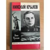 Николай Крылов | Драган Илья Григорьевич