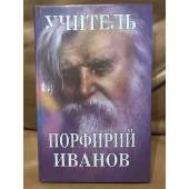 Учитель Порфирий Иванов.