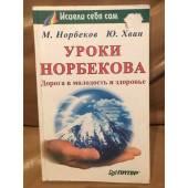 Уроки Норбекова: дорога в молодость и здоровье.
