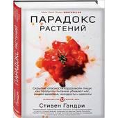 """Парадокс растений. Скрытые опасности """"здоровой"""" пищи: как продукты питания... (a)"""