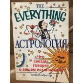 The Everything  Астрология: Что звезды говорят о вашем истинном Я?