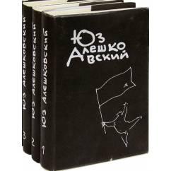Юз Алешковский. Собрание сочинений