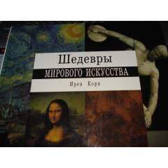 Шедевры мирового искусства