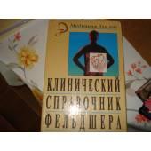 Клинический справочник фельшера