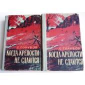Когда крепости не сдаются:роман в 2 книгах