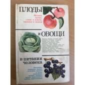 Плоды и овощи в питании человека.