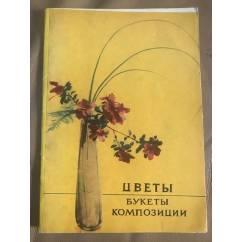 Цветы. Букеты. Композиции