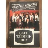 Ввсемирные одесские новости джентльмен шоу