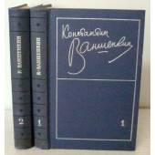 Ваншенкин К. Я.Избранные стихотворения в 2-х томах