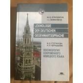 Лексикология современного немецкого языка Lexikologie der deutschen Gegenwartssprache