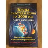Коды счастья и удачи на 2006 год. Книга-календарь