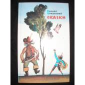 Сказки Корнея Чуковского
