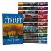 Мэри Стюарт. Собрание сочинений в 12 томах (комплект из 12 книг)