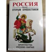 Россия перед вторым пришествиемю Пророчества русских святых