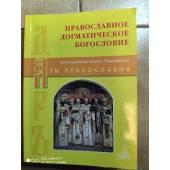 Православное догматическое богословие. Азы православия