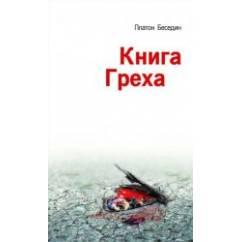 Книга Греха