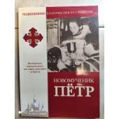 Новомученник Пётр. Подвижники благочестия ХХ столетия