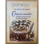 Сибирское ханство: Военно- политические аспекты истории