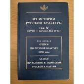 Из истории русской культуры. Т.IV (XVIII-начало XIX века) 2-е изд.
