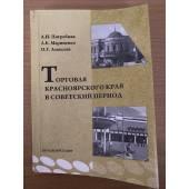 Торговля красноярского края в советский период
