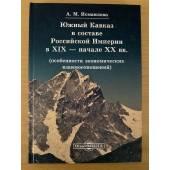 Южный Кавказ в составе Российской империи в XIX - начале XX вв.: особенности Экономических взаимоотношений