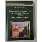 Культура казачества восточных окраин России (XVII - начало XX вв.)
