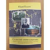 Сельский интеллигент: штрихи к портрету и биографии отца С. А. Есенина — Александра Никитича Есенина