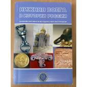Нижняя Волга в истории России