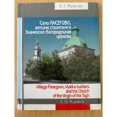 Село Пасегово, Вятские строители и Знаменско-Богородицкая церковь