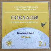 Поехали! 2.2. Русский язык для взрослых. Базовый курс. CD