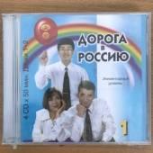 CD-MP3 Дорога в Россию 1. Элементарный уровень. A1.