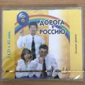 Дорога в Россию 2. Базовый уровень. 2 CD (90 мин.)