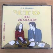 Что Вы сказали? (аудиокнига на 3 CD)