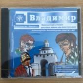 Диск: CD. Владимир. Компьютерный курс русского языка как иностранного