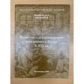 Развитие и реформирование образования в России Х - XIX вв