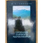 Тропами горного Черноморья.
