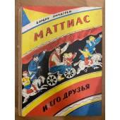 Маттиас и его друзья